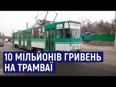 Суспільне Житомир: У Житомирі на ремонт трамваїв та колій потрібно виділити 10 мільйонів гривень