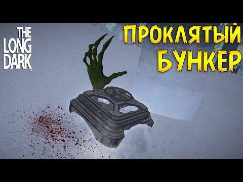 Проклятый Бункер - The Long Dark #12