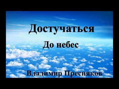 (Текст) Владимир Пресняков — Достучаться до небес