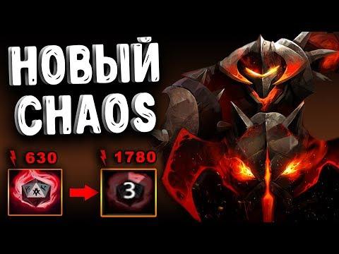 видео: НОВЫЙ chaos knight - ИМБА или КРИП? ПАТЧ 7.20d dota 2