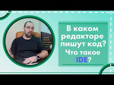 В каком редакторе пишут код? Что такое IDE?