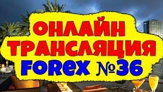 форекс стратегия forex live trsding forex signals