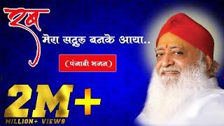 Rab Mera Sadhguru Ban Ke Aaya | Bhajan in divine presence of Sant Shri Asaram Bapu ji
