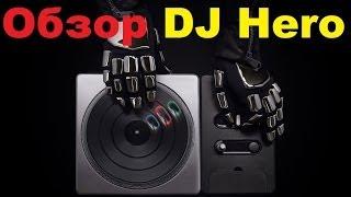 Обзор DJ Hero + игра