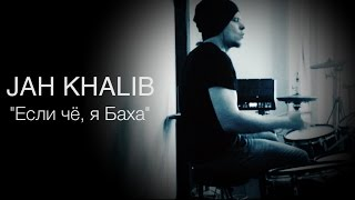 Jah Khalib - Если чё, я Баха (KC_Drums cover)