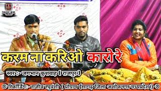 कर्म ना करियो कारो रे/जगभान कुशवाह/पूजा ओझा/बंटी साहू/Hindi Bhajan 2020