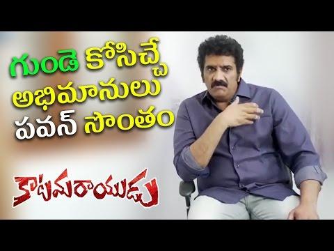Rao Ramesh About Pawan Kalyan Craze - Katamarayudu Special  Interview