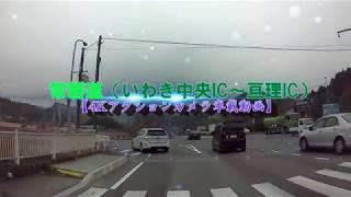 常磐道(いわき中央IC~亘理IC)2018年3月【4Kアクションカメラ車載動画】