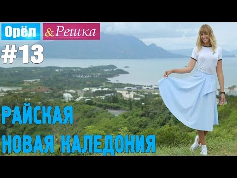 #13 Райская Новая