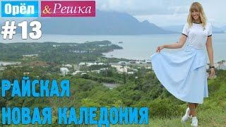 #13 Райская Новая Каледония. Орёл и Решка. Рай и Ад. UKR