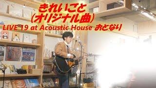 きれいごと(LIVE'19 at Acoustic House おとなり at Mizuhodai,Miyoshi,Saitama) ~3年半ぶりの「埼玉ライヴ」 の映像,第十二弾!~