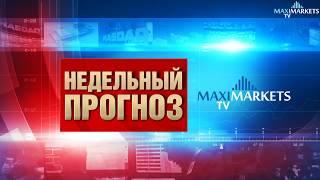 Форекс прогноз валют на неделю 08.10.2017 MaxiMarketsTV (евро EUR, доллар USD, фунт GBP)