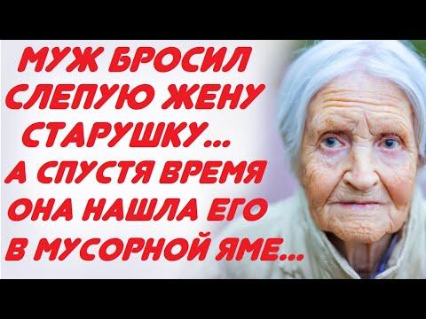 Муж бросил слепую жену-старушку и тайно продал их жильё... А спустя время она нашла его в канаве...