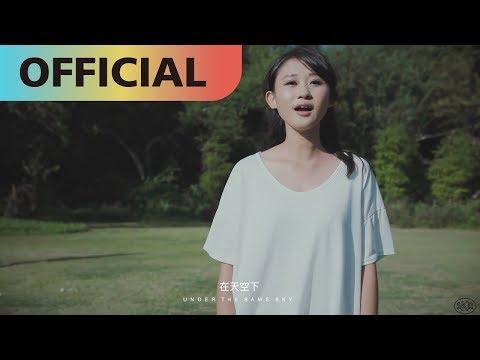 天空下 Under the Same Sky - 盧芸Rita|Official MV (HD)