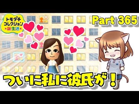 ついに私に彼氏が!【3DS】トモダチコレクション新生活  Part365【任天堂 nintendo】
