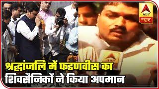 Shiv Sainiks Tease Fadnavis During His Visit to Pay Tribute To Bal Thackeray | ABP News