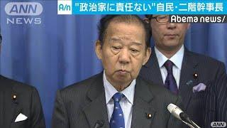 """""""政治家に責任ない""""名簿の管理巡り自民・二階氏(20/01/21)"""