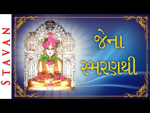 Jain Stavan - Jena Smaran Thi Jivan Na Sankat.. | Shankheshwar Parshwanath | Jai Jinendra