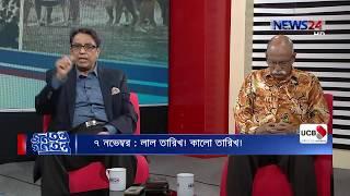 Jonotontro Gonotontro with Samia Rahman (জনতন্ত্র গণতন্ত্র) 7th November, 2017 on NEWS24
