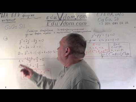 Линейные однородные дифференциальные уравнения второго порядка с постоянными коэффициентами. Решение