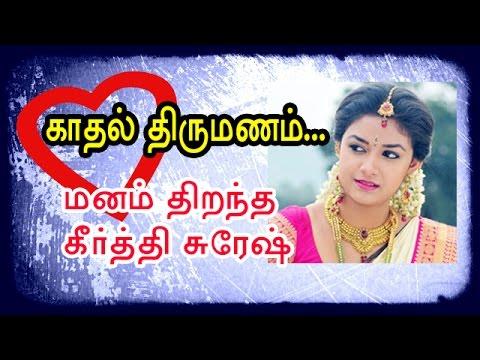 Love Marriage Keerthi Suresh Open Talk | Actress  Keerthi Suresh - entertamil.com