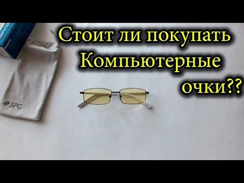 Стоит ли покупать компьютерные очки???