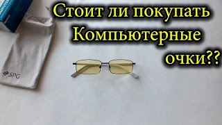 Стоит ли покупать компьютерные очки???(, 2015-01-28T10:39:26.000Z)