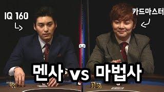 [모지게임] 최성준 vs 최현우 멘사출신과 마술사와의 빅매치!!_POKER