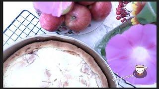 Сметанный пирог с яблоками! Вкусный домашний пирог с яблоками. Готовьте весело!