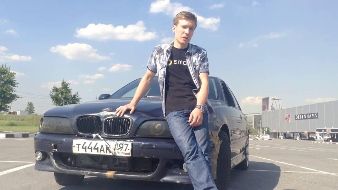"""БМВ Е 39 Заявка для Anton Avtoman """"Из Грязи в Князи"""" БЯШКА E39"""