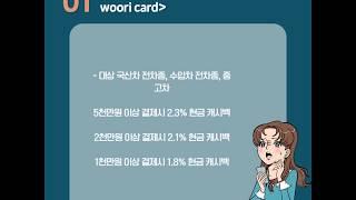 3월 오토캐시백 우리카드 국민카드 하나카드