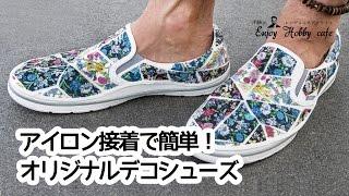 【デコシューズ】ローラアシュレイ生地を使ったオリジナルシューズの作り方 How to shoes DIY thumbnail