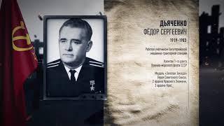 Фёдор Сергеевич ДЬЯЧЕНКО