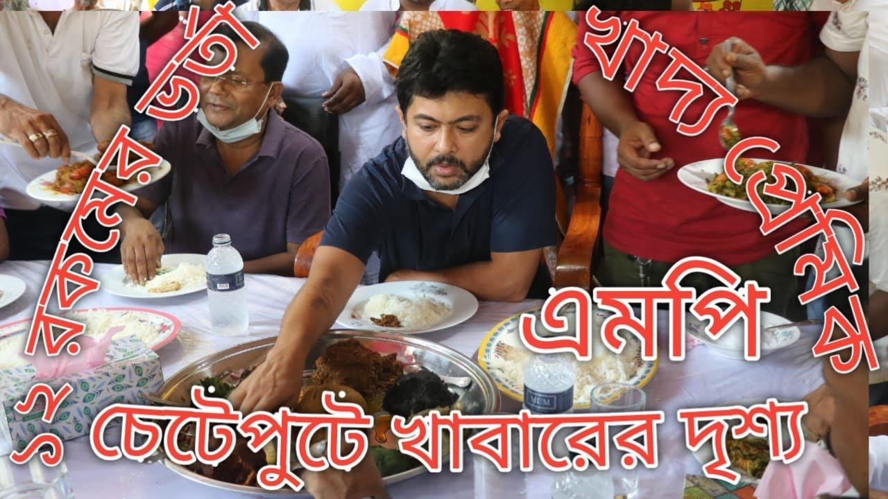 খাদ্য প্রেমিক ফাটাকেষ্ট এমপির চমক নিক্সন চৌধুরী চেটেপুটে খাওয়ার মজার দৃশ্য Food lover Bangladesh