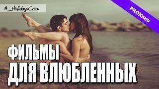 #ДЕНЬСВЯТОГОВАЛЕНТИНА. ПОДБОРКА ФИЛЬМОВ / PROКино №10