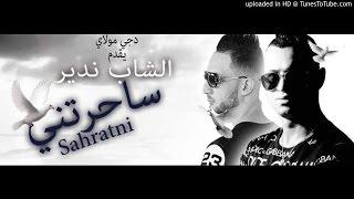 cheb nadir 2016 sahratni (version sans tag)