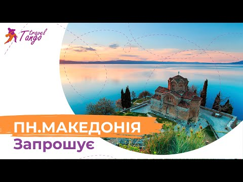 Північна Македонія гостинно