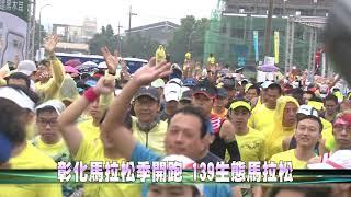 107-10-21  2018彰化馬拉松季開跑 139縣道馬拉松賽登場
