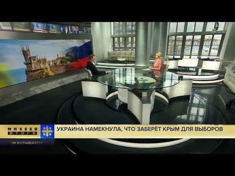 «Возвращалка не выросла»: Михеев жестко ответил мечтателям о Крыме