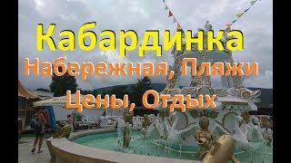 видео Базы отдыха в Кабардинке