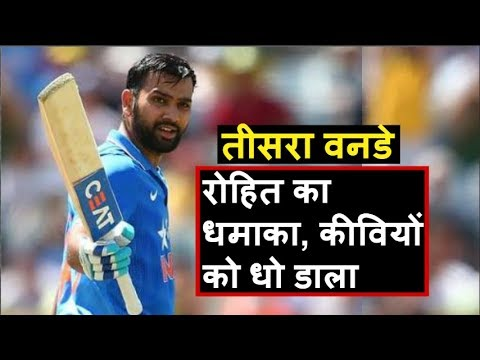 IND Vs NZ 3rd ODI: Rohit Sharma 15th Century against New Zealand at Green park | Headlines Sports