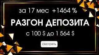 Разгон депозита с 100 долларов до 1500 без слива
