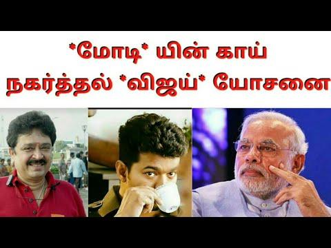 Vijay Is BJB CM Coming Soon?   பி-ஜே-பி யின் முதல்வர் வருங்கால முதல்வர் விஜய்