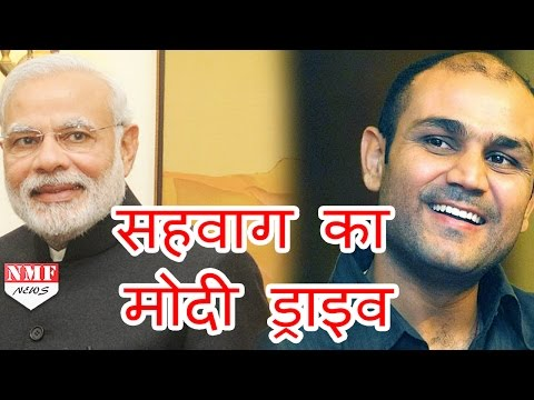 Virendra Sehwag ने twitter पर किया Narendra Modi को birthday wish
