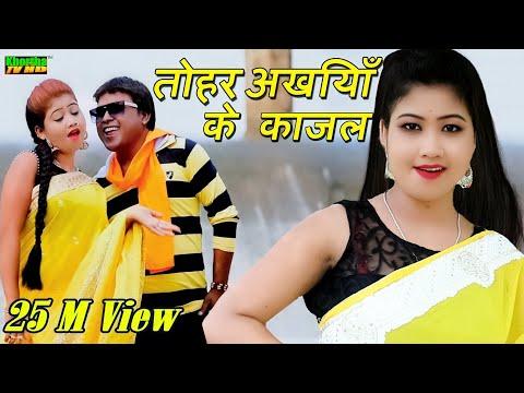 New Khortha HD Video 2018 # Tor Akhiyan Ke Kaajal # तोर अखियाँ के काजल