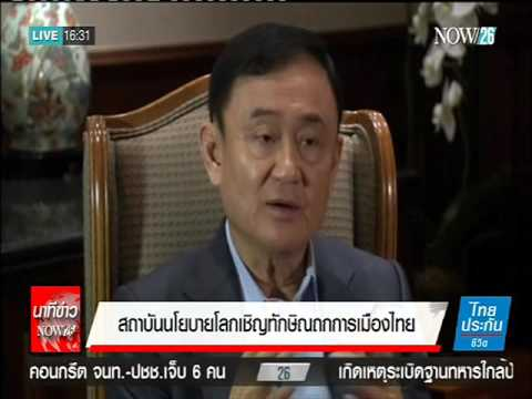 News นาทีข่าว : สถาบันนโยบายโลกเชิญทักษิณถกการเมืองไทย