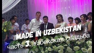 Узбекистан. часть 3. Узбекская свадьба