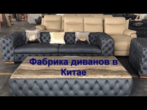 Фабрика диванов в Китае - шоурум и производство