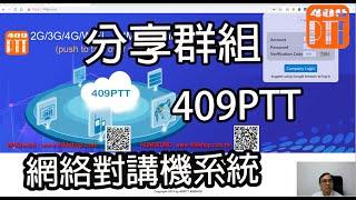 409PTT 網絡平台服務系統  組群分享功能  網絡對講機