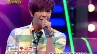 娛百 20130527 黃鴻升演唱 千分之一